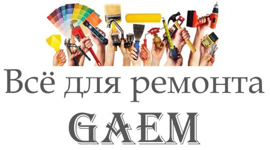 Все для ремонта GAEM