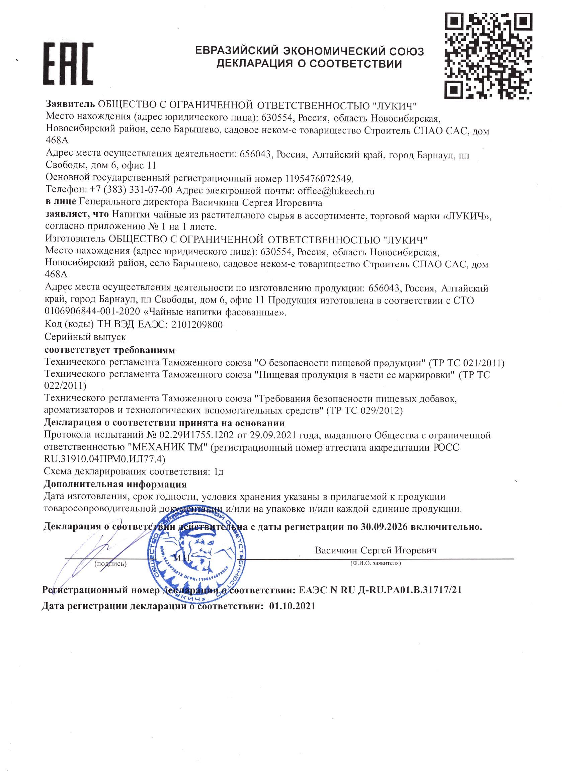 Декларации соответствия на Чаи