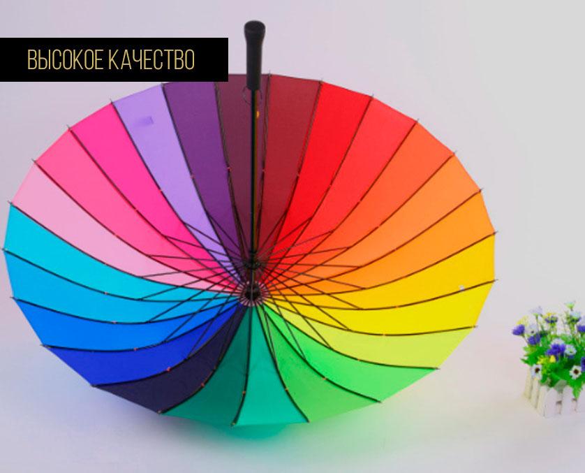 Зонт радужный 24 спицы | ZC Arcobaleno
