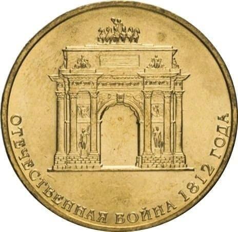 10 рублей 2012 200-летие победы России в Отечественной войне 1812 года