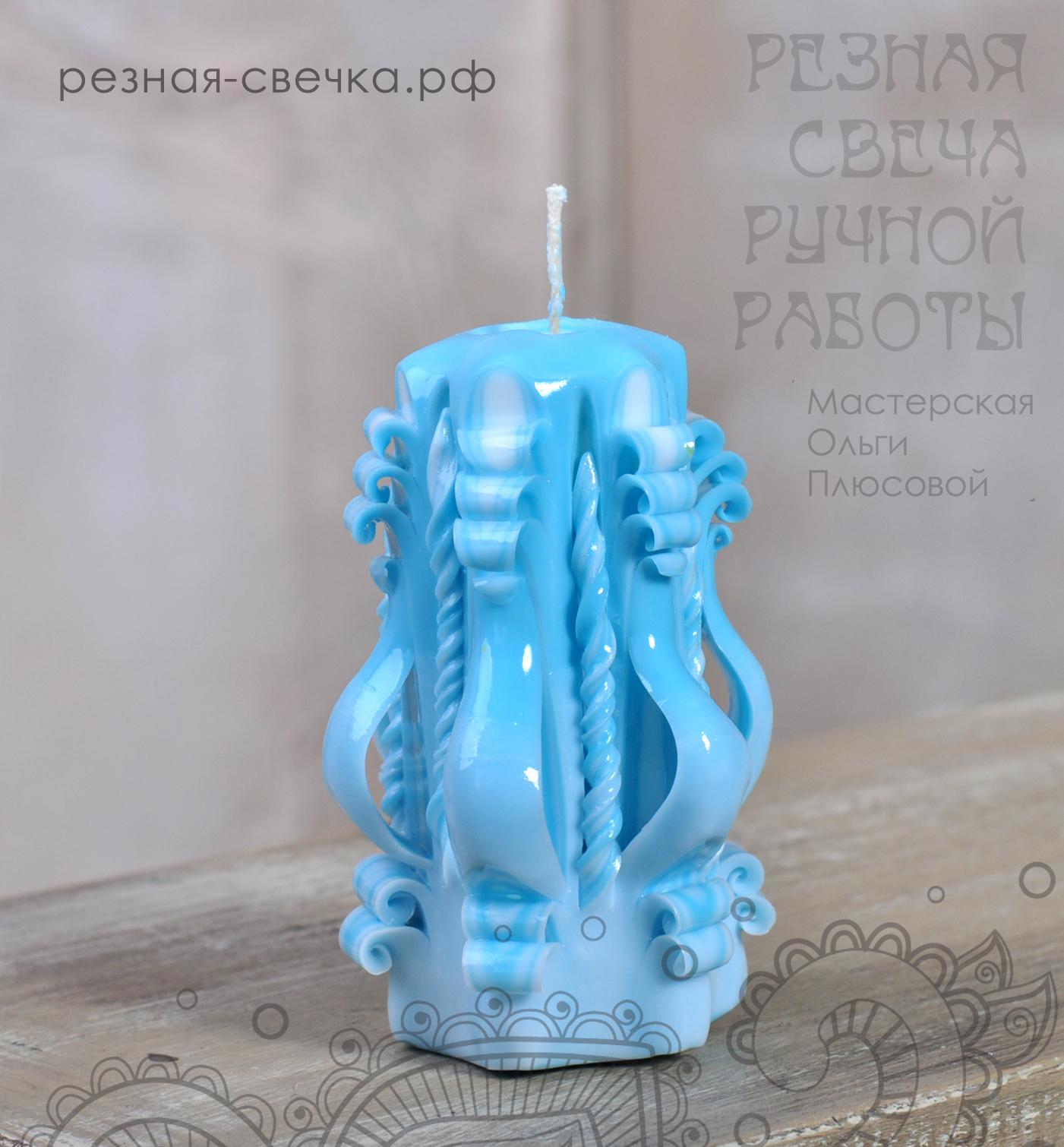 Резная свеча голубая
