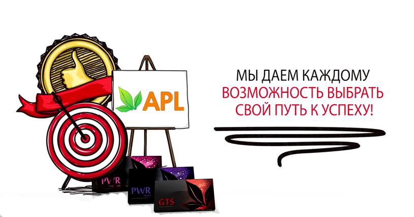 сетевая_компания_APL_1.png