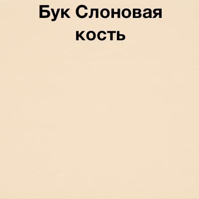 слоновая_кость_бук.jpg