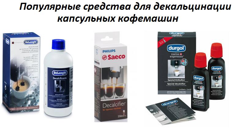 средства для профилактики и чистки кофемашин