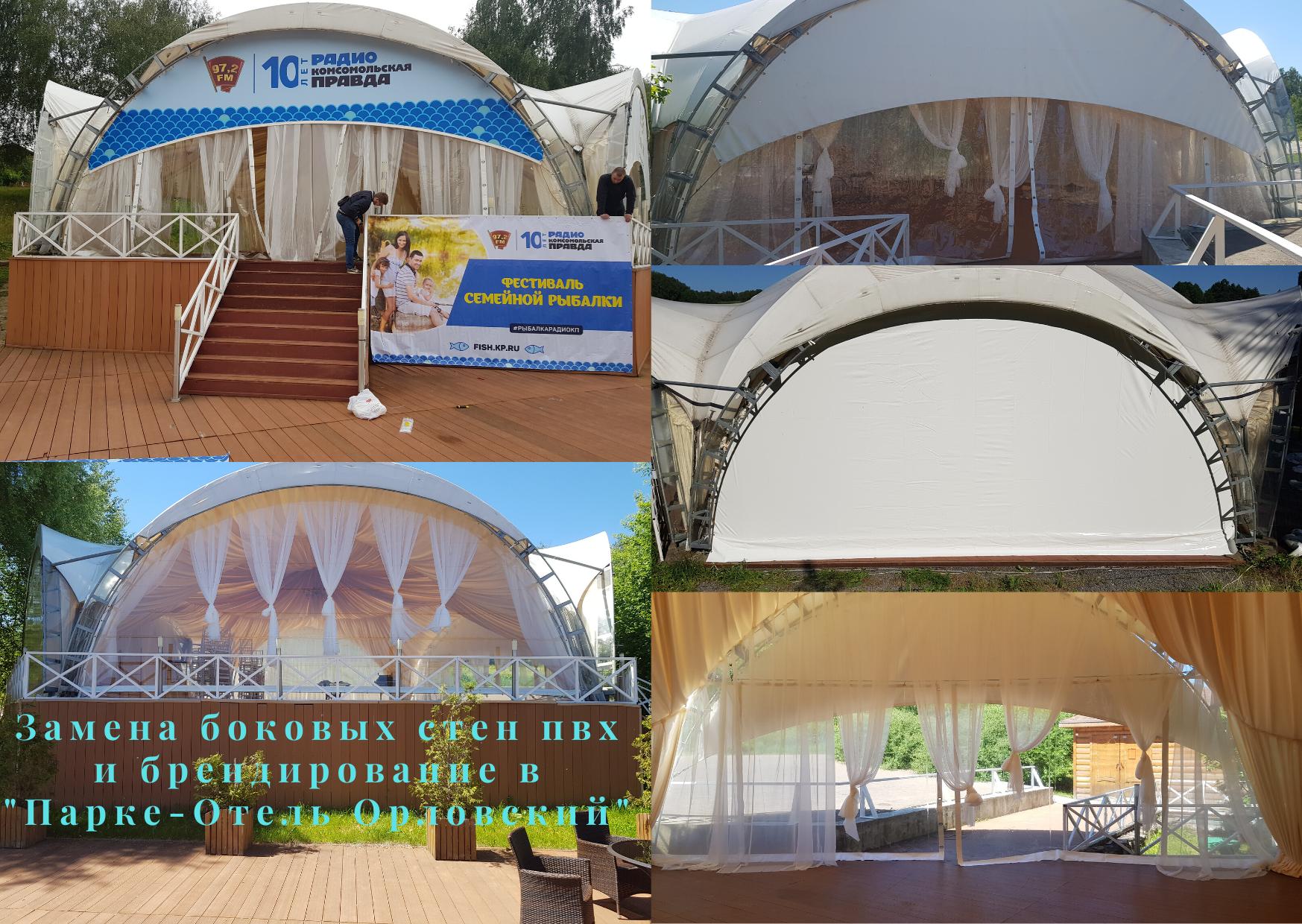 Проект FirstTent замена боковых стен пвх и брендирование в парке-отель орловский