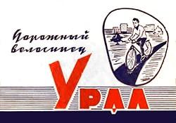 Керівництво по експлуатації велосипеда Урал (В-124)