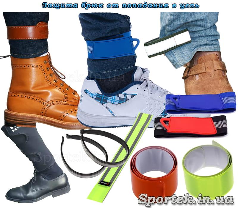 Зажимы на брюки для защиты от попадания в велосипедную цепь