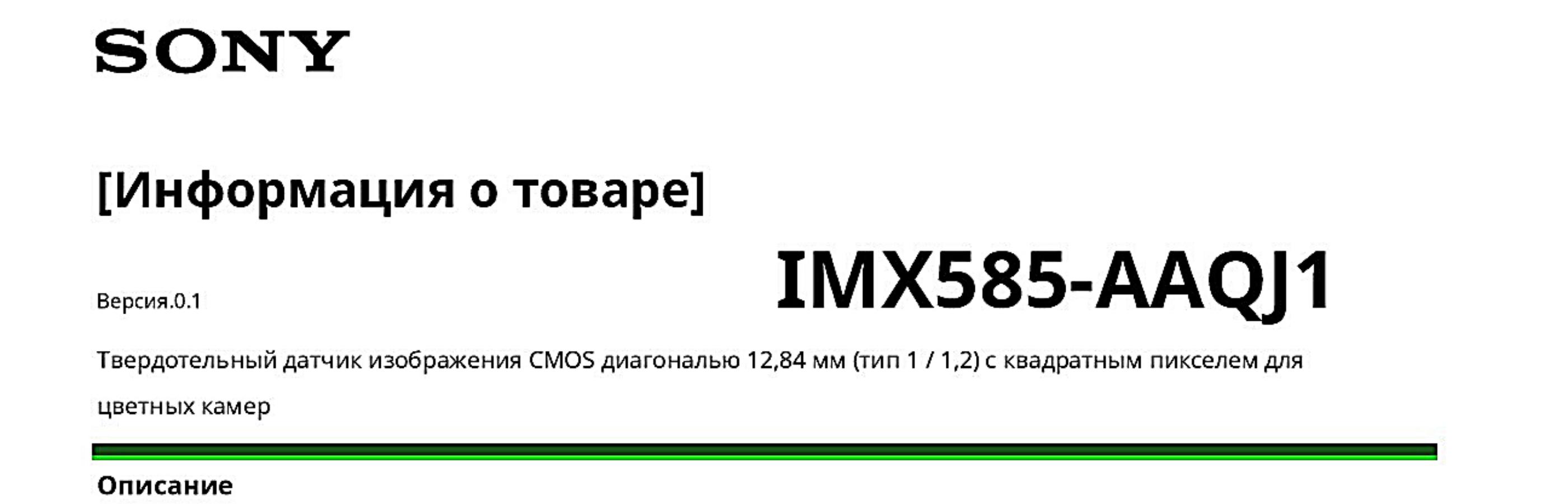 CMOS SONY STARVIS 2 IMX 585 описание