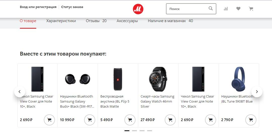 Пример cross-sell в интернет-магазине бытовой техники и электроники