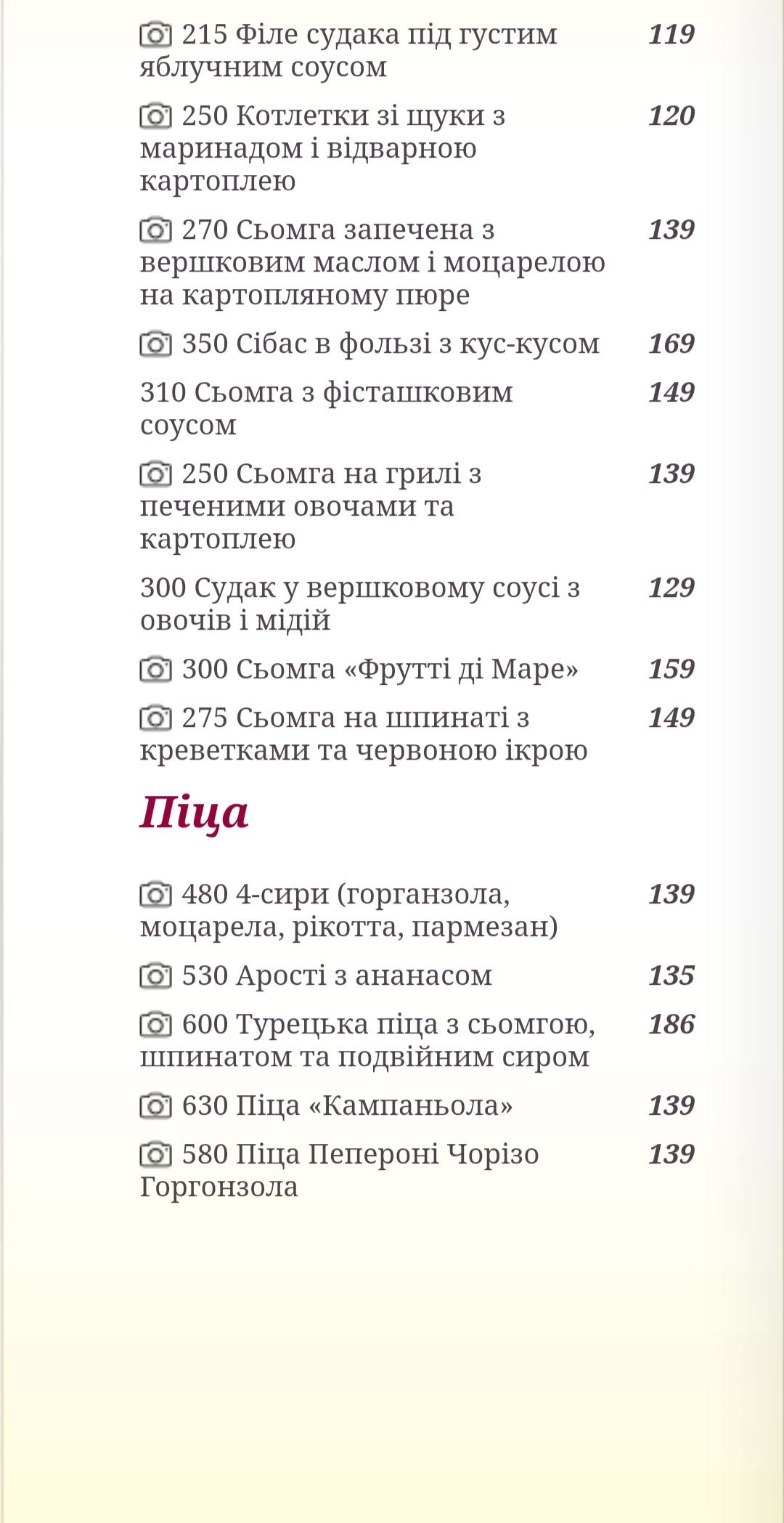 Доставка еды Вилла Олива меню Запорожье