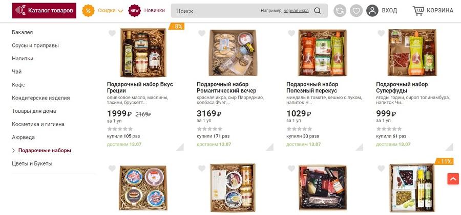 Продуктовые подарочные наборы в интернет-магазине