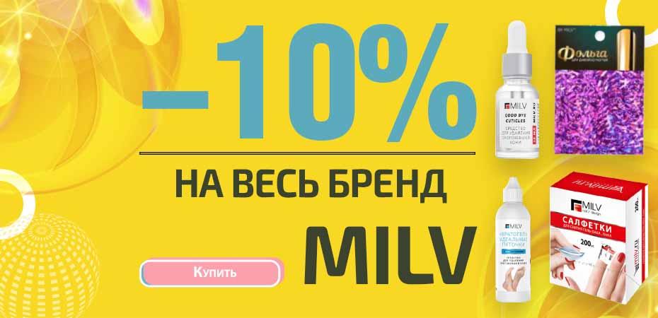 -10% на Milv