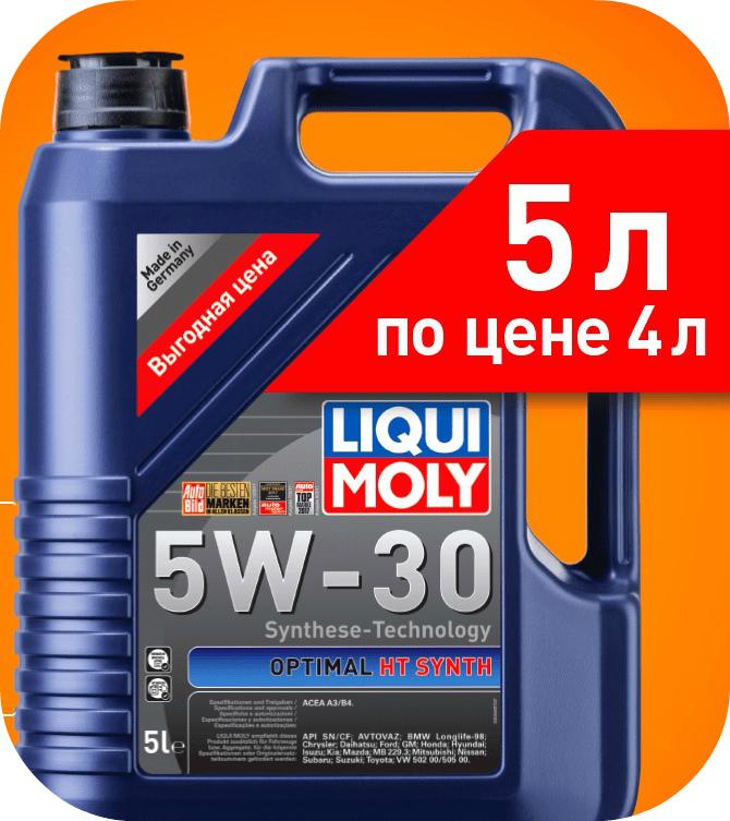 Акция 5=4 LiquiMoly литр масла в подарок