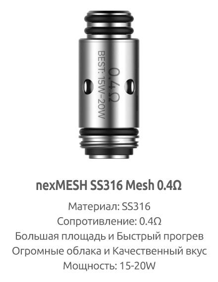 Испаритель SMOK & OFRF nexMESH SS316 Mesh 0.4Ω