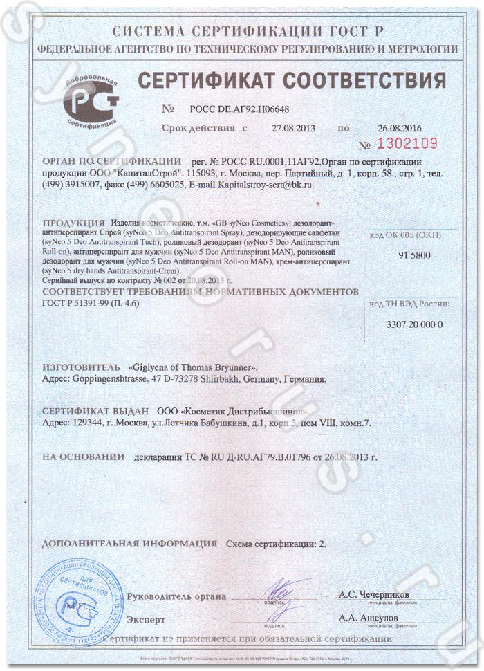 certifikat-sootvetstviy.jpg