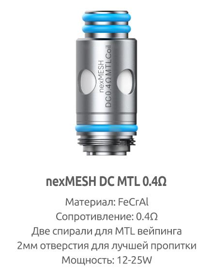 Испаритель SMOK & OFRF nexMESH DC MTL 0.4Ω