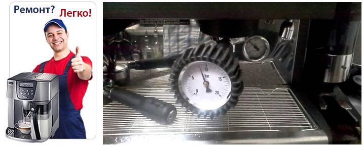 нет давления в кофемашине - фото ремонта