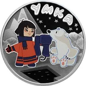 3 рубля 2021 мультфильм «Умка»