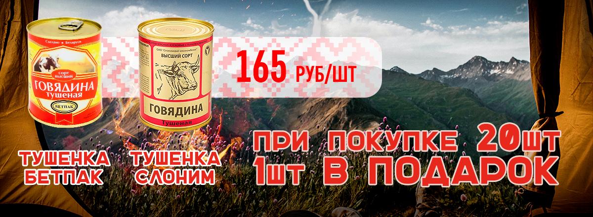 Белорусская Тушенка Интернет Магазин