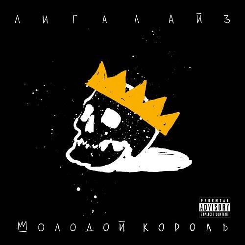 Лигалайз Молодой Король
