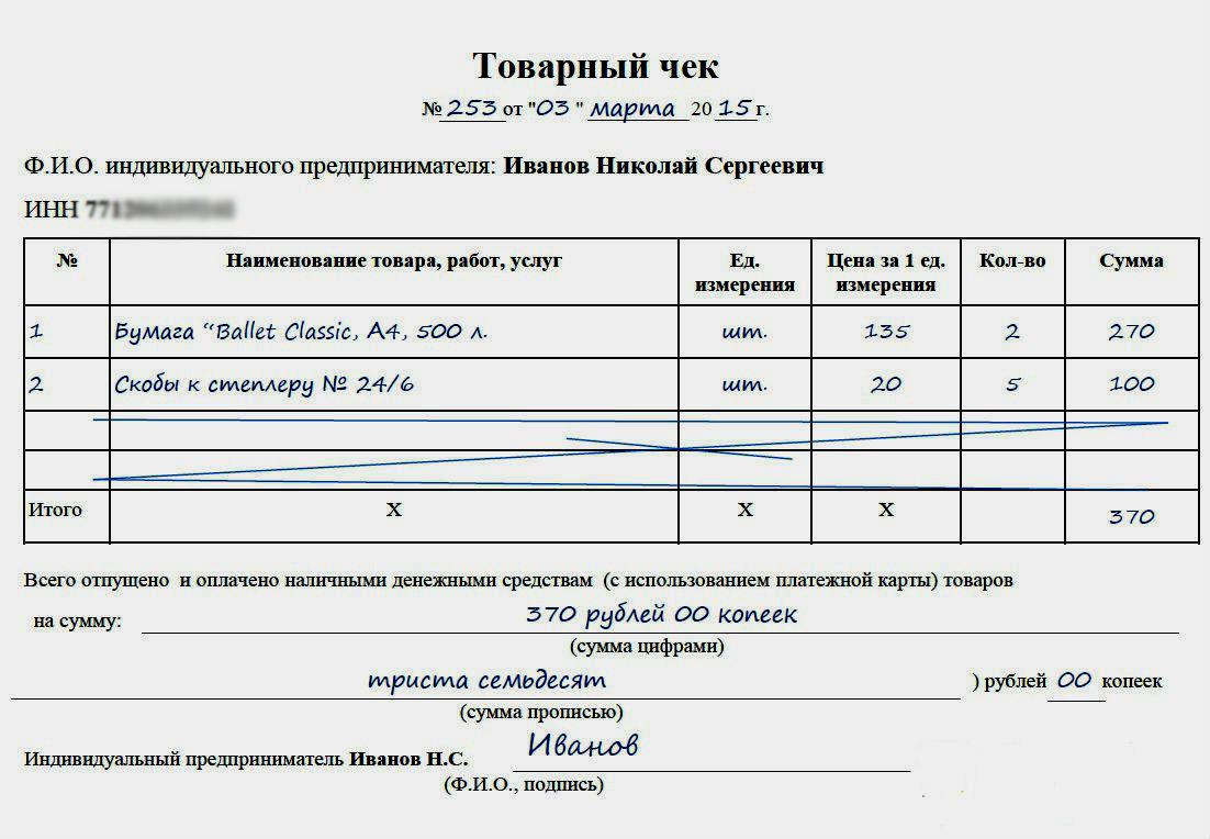Стандартный товарный чек, содержащий все очерченные законом реквизиты