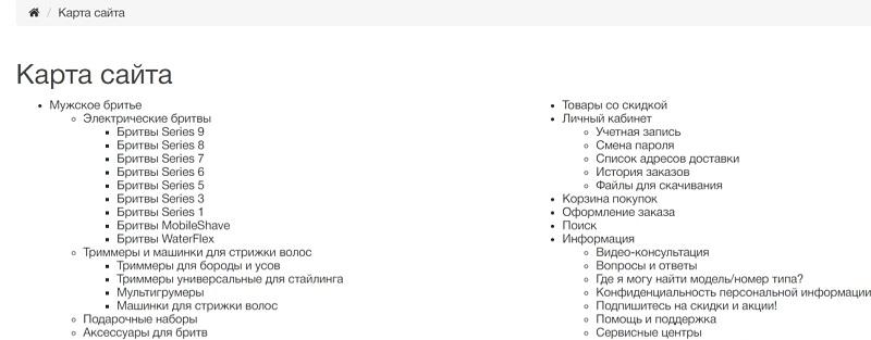 Пример «путеводителя» для пользователей