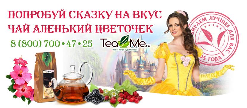 чай черный с ежевикой