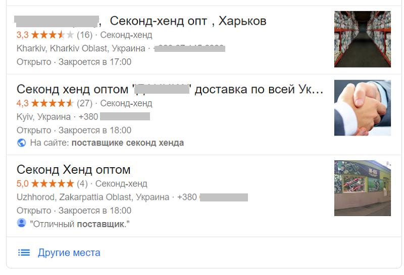 Поставщики секонд-хенд в Украине