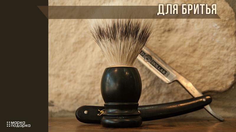 Мужские аксессуары для бритья