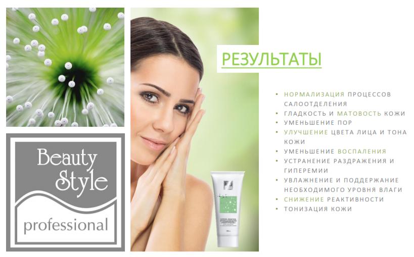 """Крем-маска очищающая для жирной и смешанной кожи """"Контроль"""" Beauty Style"""