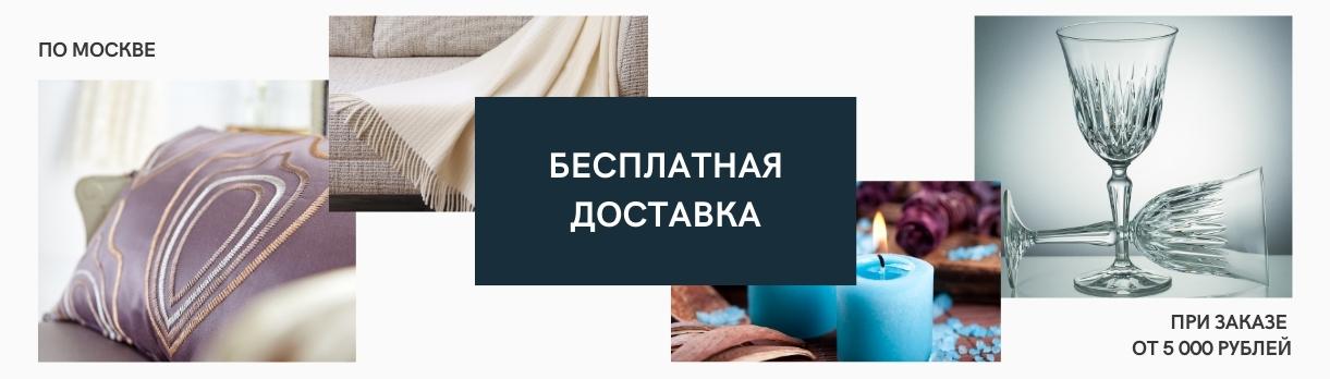 Бесплатная доставка по Москве от 5000 р