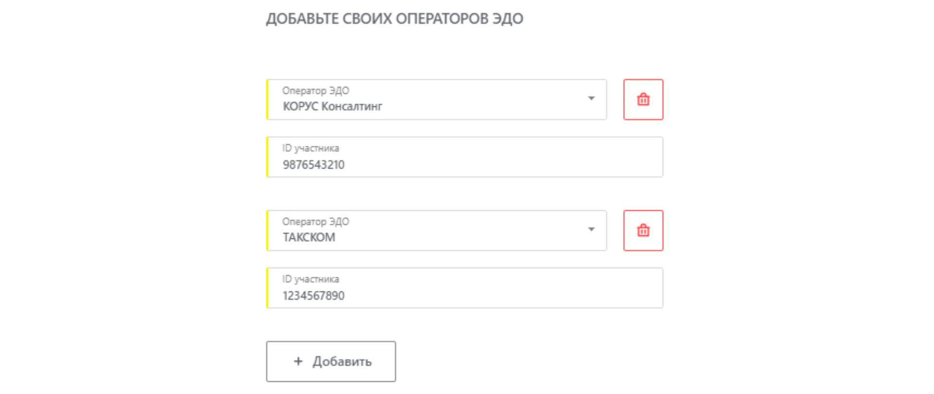 Уточнение или добавление операторов ЭДО с которыми у вас есть договор