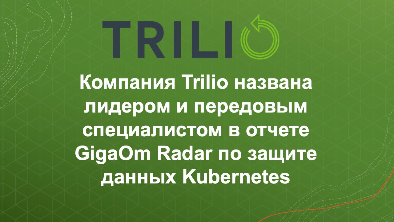 Trilio named leader by gigaom