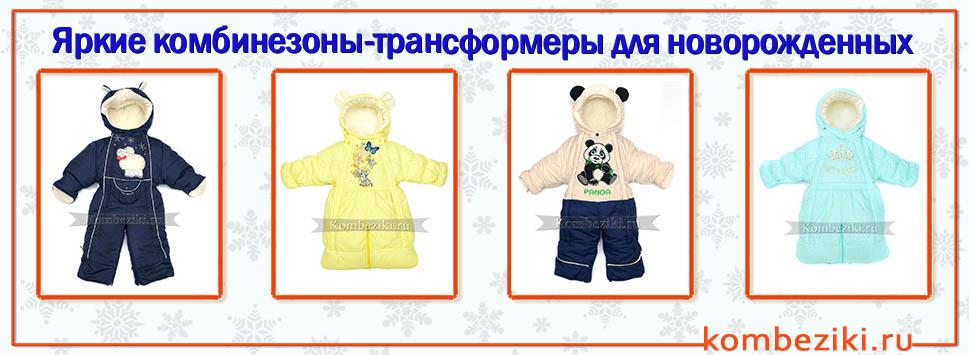 Качественные недорогие комбинезоны-трансформеры для новорожденных на www.kombeziki.ru