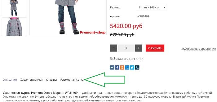 Пример размерной сетки Premont на сайте интернет-магазина Premont-shop