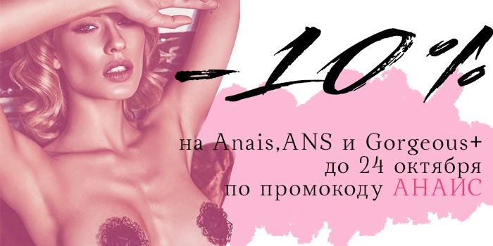 anaisss.17.10-1.jpg