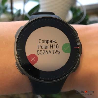 Сопряжение Polar H10 и Polar Vantage V
