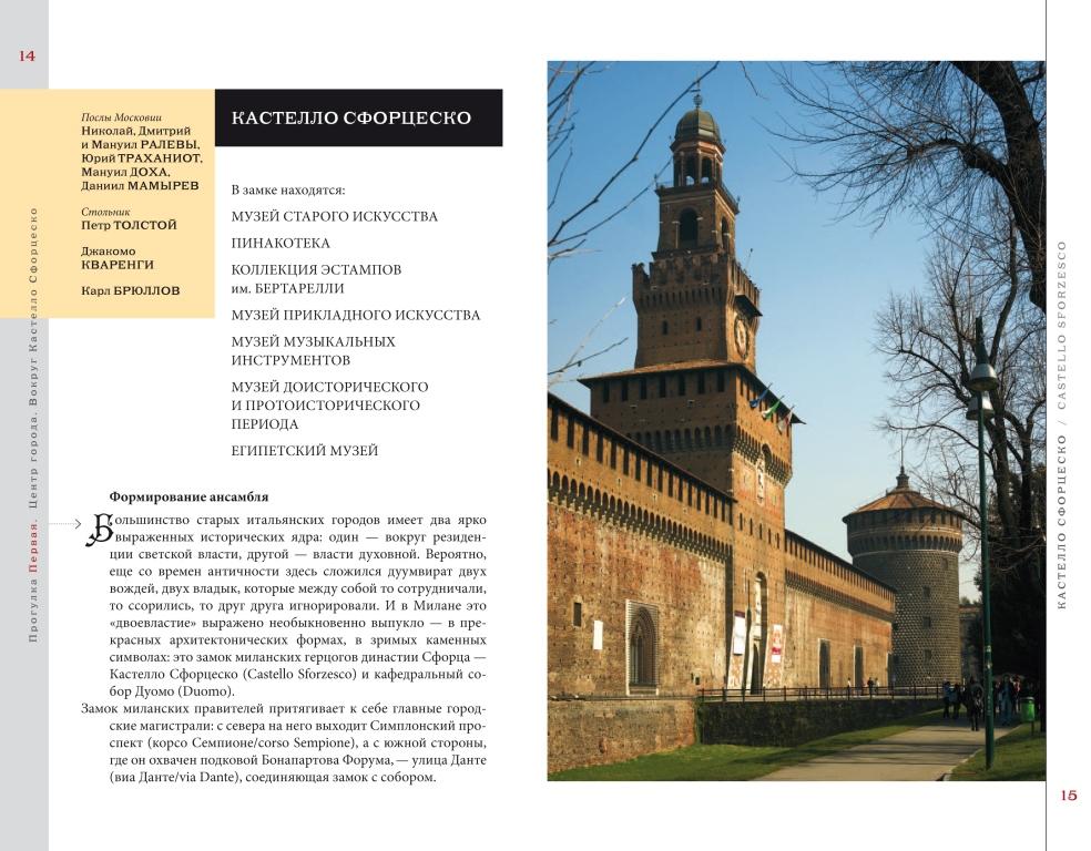 Milan_8.JPG