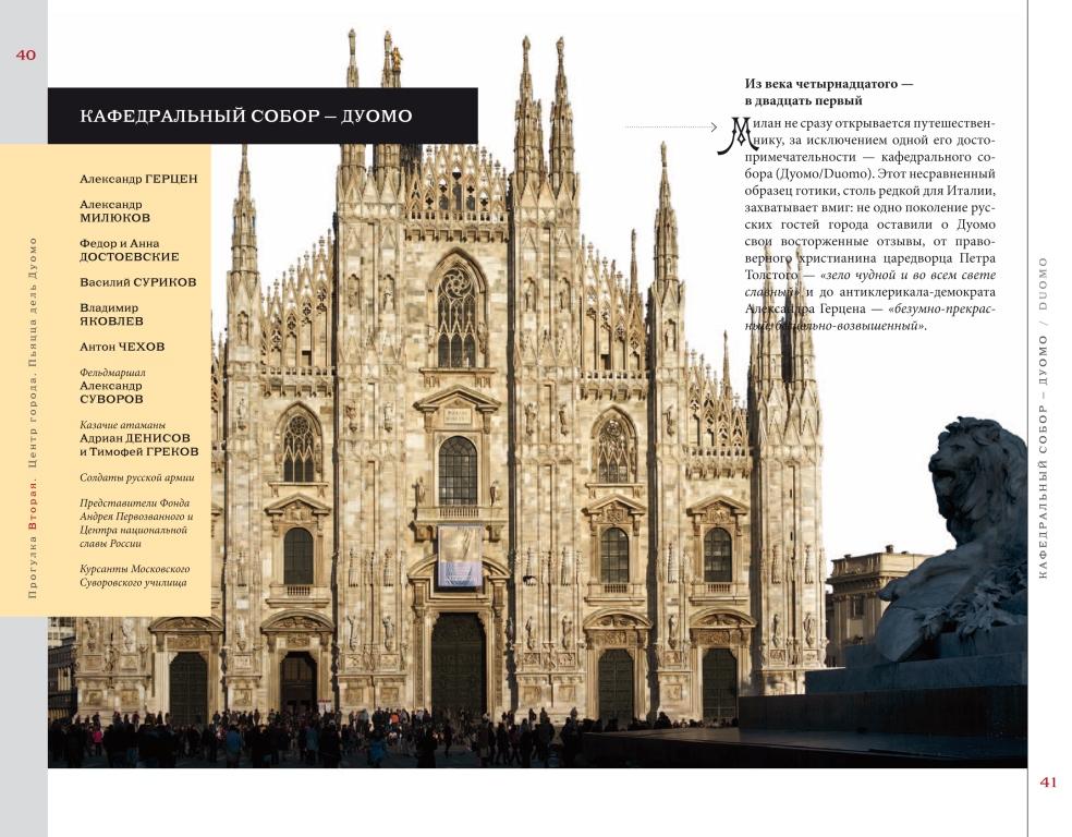 Milan_22.jpg