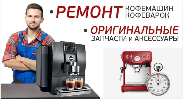 фото ремонта протечки кофемашины