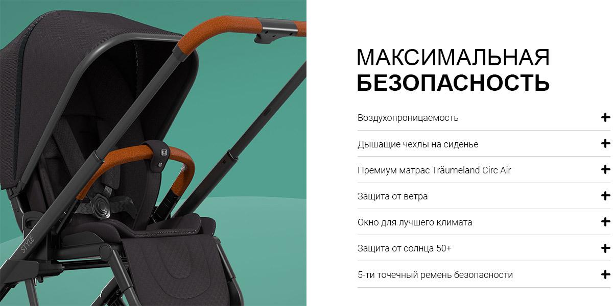 ВЫСОКАЯ БЕЗОПАСНОСТЬ  Воздухопроницаемость Дышащие чехлы на сидении Премиум матрас (CIRC AIR) Ветронепродуваемый Окно климатической зоны Защита от солнца 50+ 5-точечная система ремня