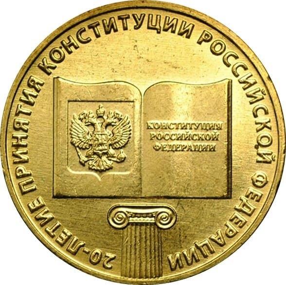 10 рублей 2013 20-летие принятия Конституции РФ