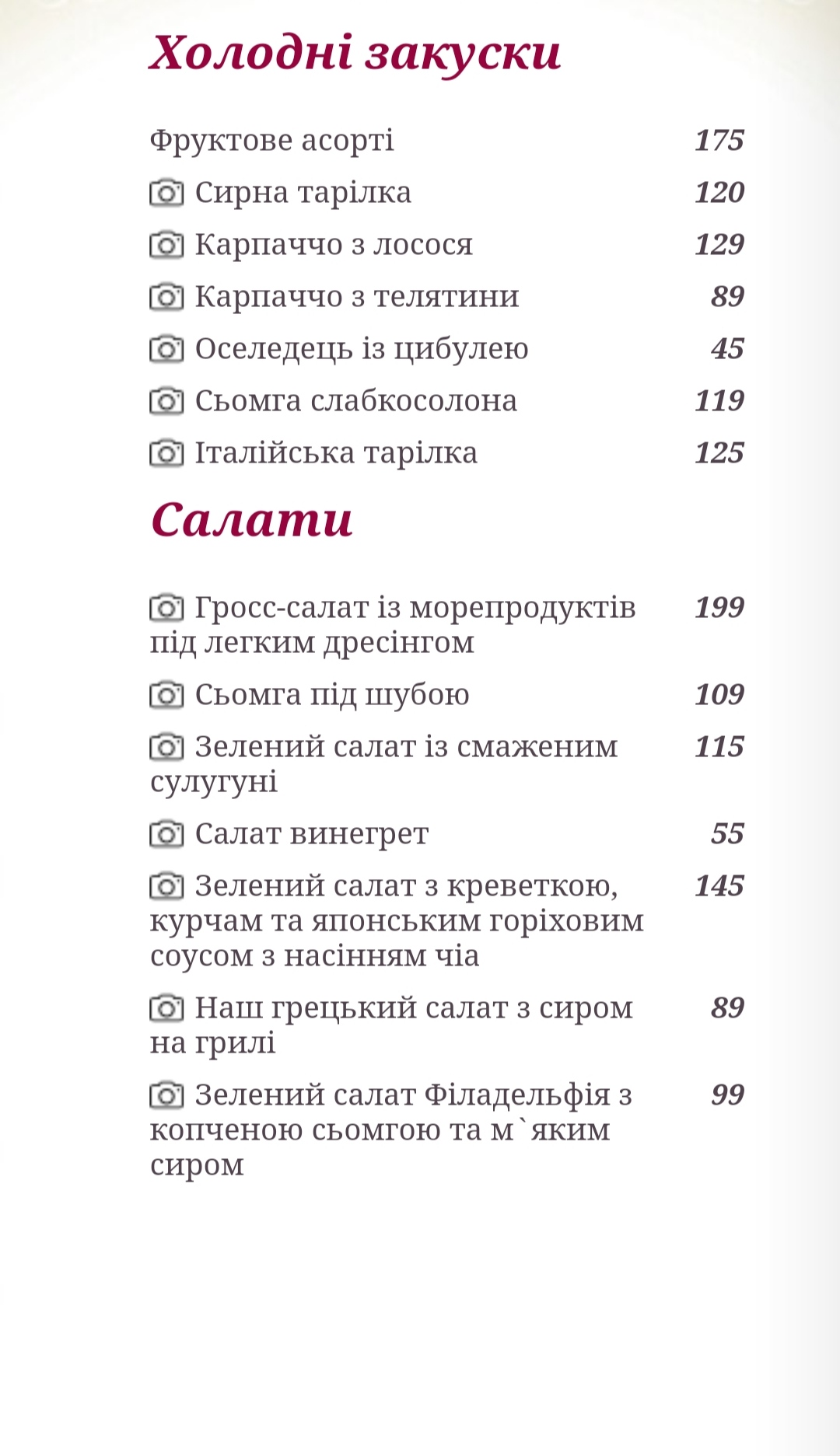 Доставка їжи з Шелест меню Запорожье