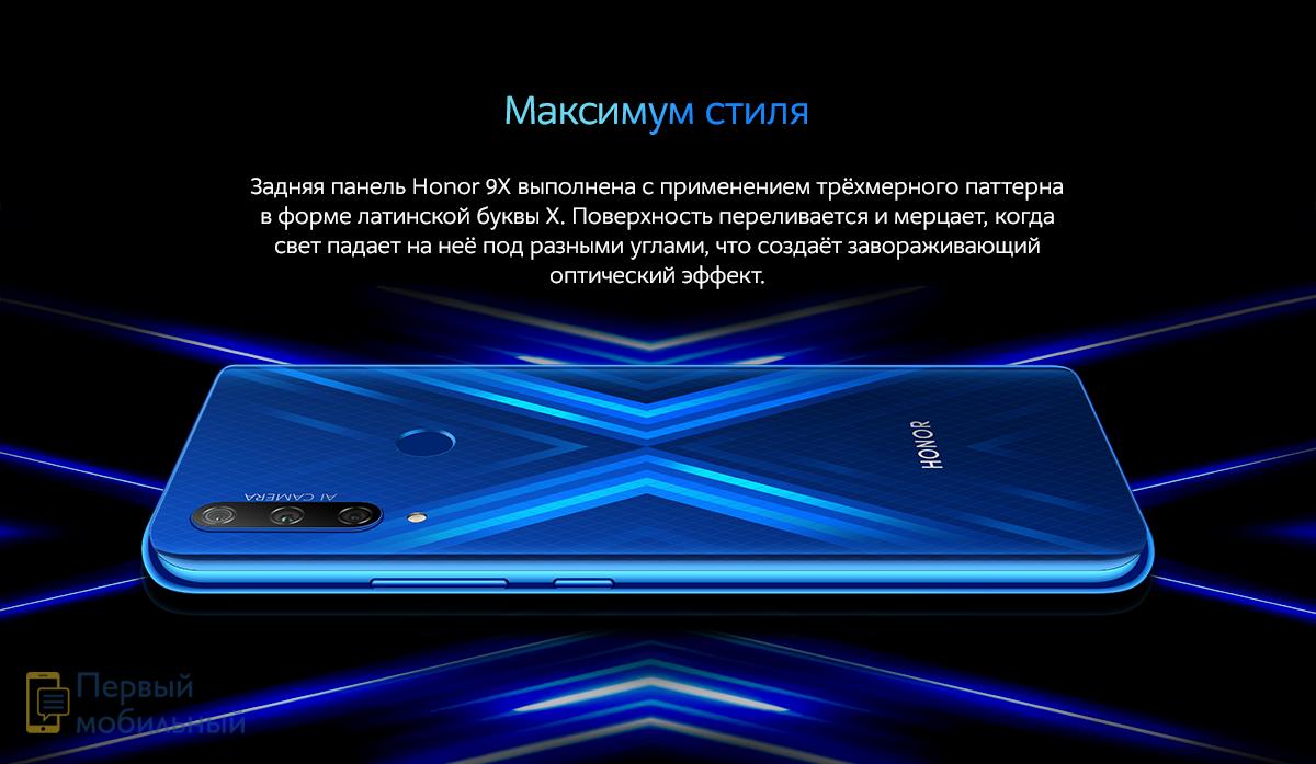 Смартфон Honor 9X