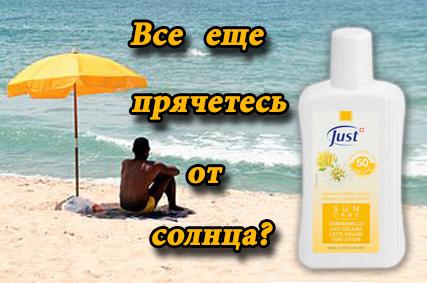 солнцезащитный крем отзывы юст