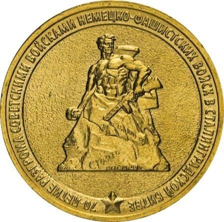 10 рублей 2013 70-летие Сталинградской битве