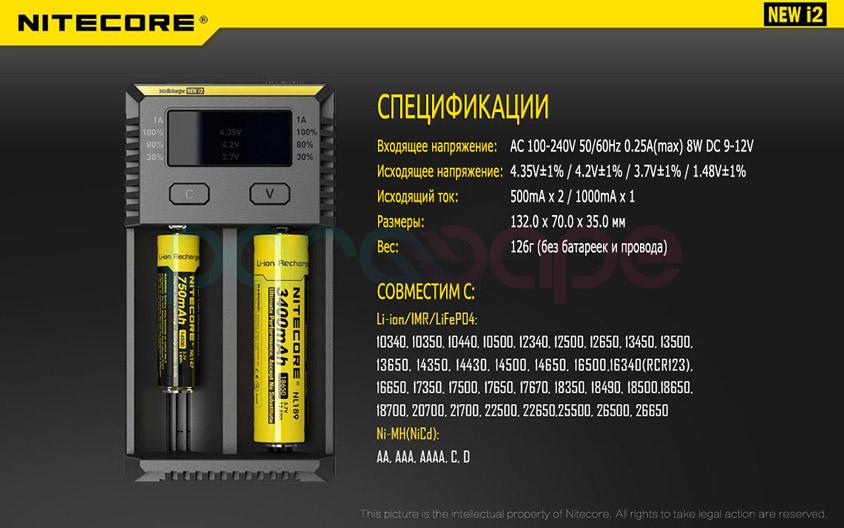 Спецификации Nitecore NEW i2