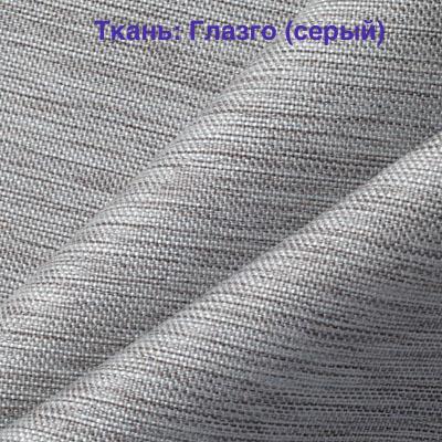 Ткань-_Глазго__серый__-2.jpg