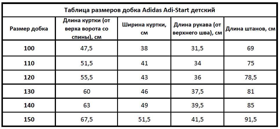 Таблица размеров добка детского Adidas Adi-Start