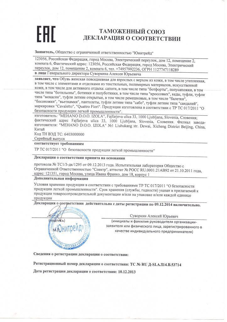 Cavaletto_сертификат.jpg
